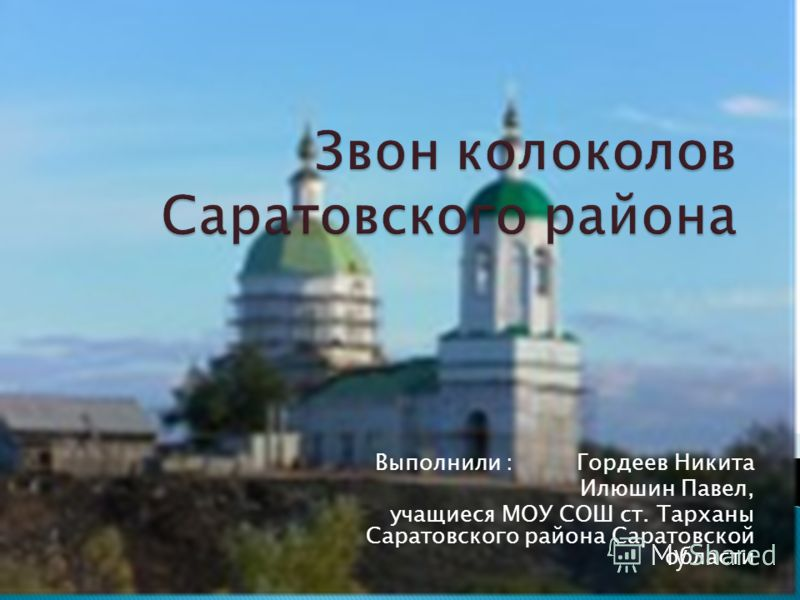 Выполнили : Гордеев Никита Илюшин Павел, учащиеся МОУ СОШ ст. Тарханы Саратовского района Саратовской области
