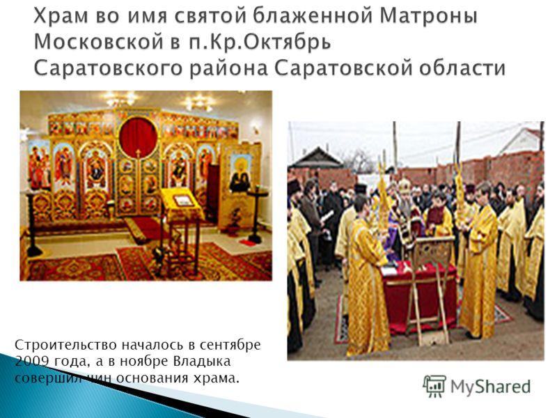 Строительство началось в сентябре 2009 года, а в ноябре Владыка совершил чин основания храма.