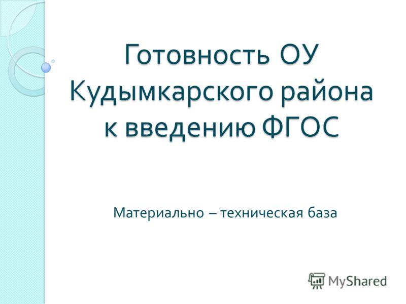Готовность ОУ Кудымкарского района к введению ФГОС Материально – техническая база