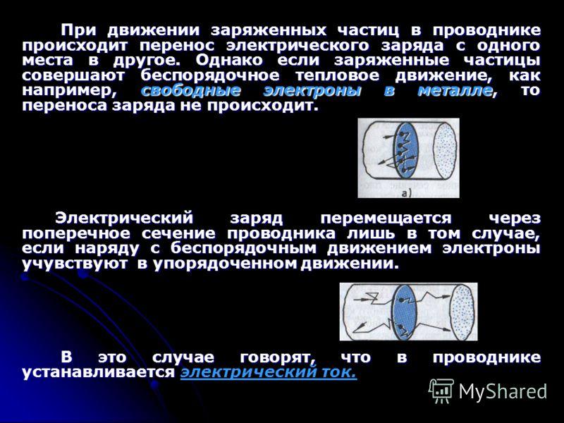 При движении заряженных частиц в проводнике происходит перенос электрического заряда с одного места в другое. Однако если заряженные частицы совершают беспорядочное тепловое движение, как например, свободные электроны в металле, то переноса заряда не