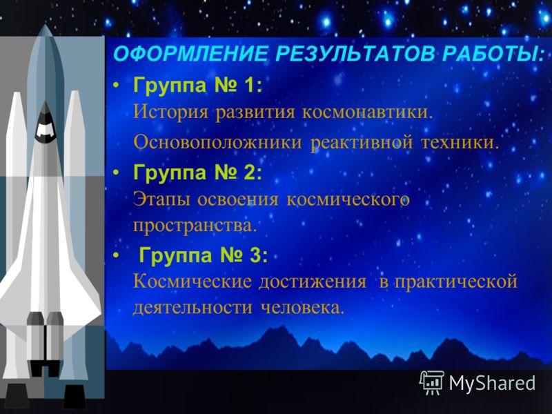 ИССЛЕДОВАТЕЛЬСКИЙ ЭТАП: Группа 1 : «В каких сказках говорится о полетах ?» Группа 2 : «Полеты в космос: подвиг или безрассудство ?» Группа 3 : «Сколько звёзд в нашей Галактике?»