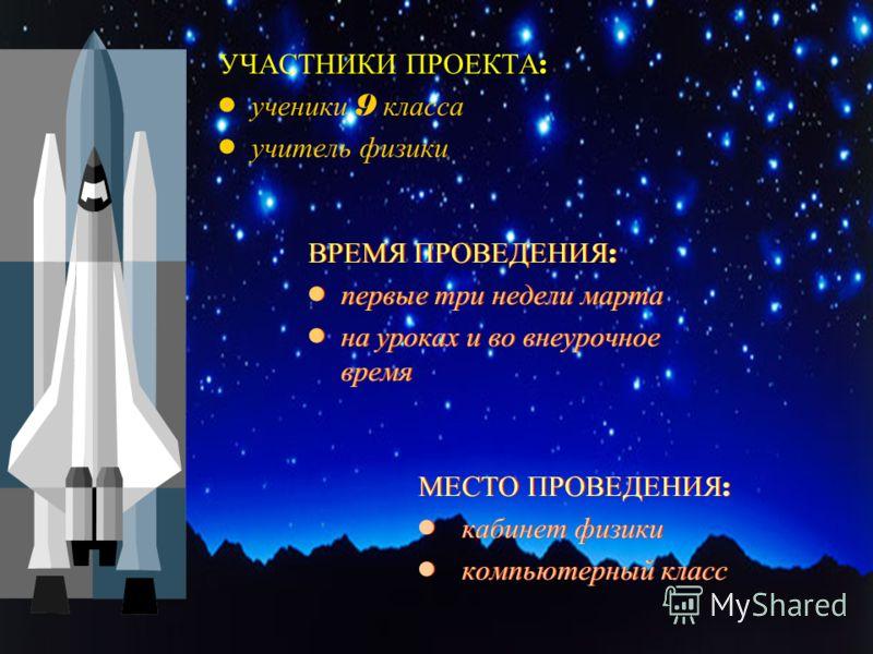 узнают историю развития ракетостроения; познакомятся с жизнью и деятельностью физиков, инженеров, летчиков- космонавтов, внесших вклад в развитие космонавтики; расширят знание законов сохранения импульса и энергии, гравитации, механики космических по