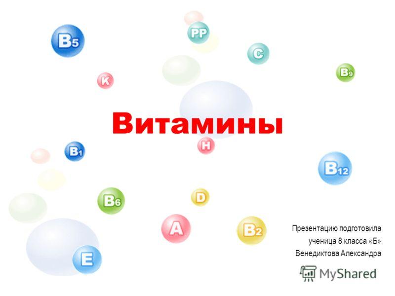 Витамины Презентацию подготовила ученица 8 класса «Б» Венедиктова Александра