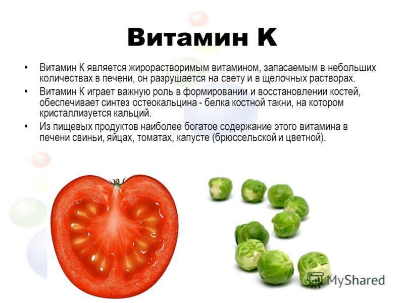 Витамин K Витамин К является жирорастворимым витамином, запасаемым в небольших количествах в печени, он разрушается на свету и в щелочных растворах. Витамин К играет важную роль в формировании и восстановлении костей, обеспечивает синтез остеокальцин