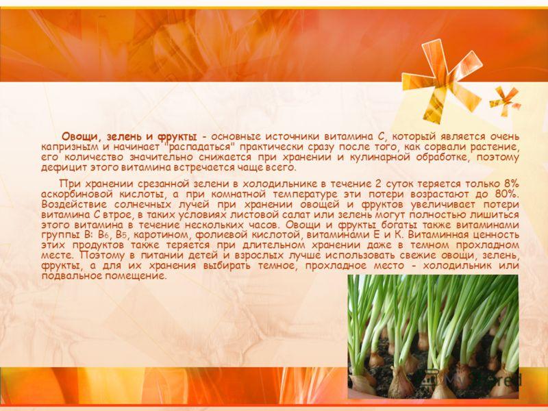 Овощи, зелень и фрукты - основные источники витамина С, который является очень капризным и начинает