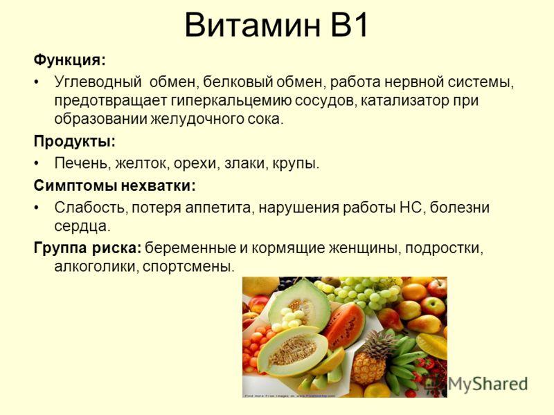 Витамин В1 Функция: Углеводный обмен, белковый обмен, работа нервной системы, предотвращает гиперкальцемию сосудов, катализатор при образовании желудочного сока. Продукты: Печень, желток, орехи, злаки, крупы. Симптомы нехватки: Слабость, потеря аппет