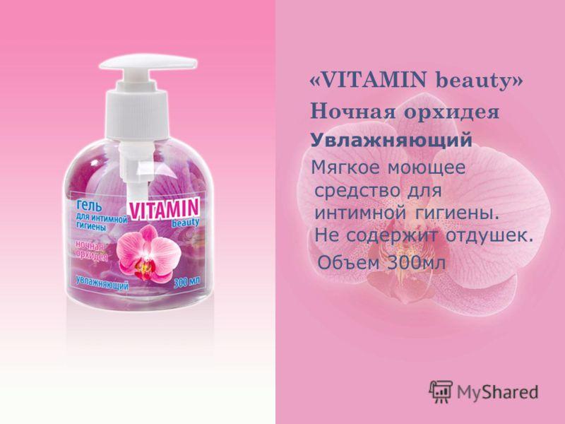 «VITAMIN beauty» Ночная орхидея Увлажняющий Мягкое моющее средство для интимной гигиены. Не содержит отдушек. Объем 300мл