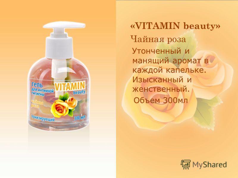 «VITAMIN beauty» Чайная роза Утонченный и манящий аромат в каждой капельке. Изысканный и женственный. Объем 300мл