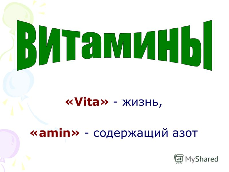 «Vita» - жизнь, «amin» - содержащий азот