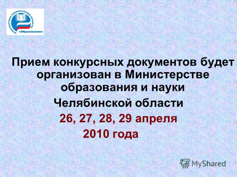 Прием конкурсных документов будет организован в Министерстве образования и науки Челябинской области 26, 27, 28, 29 апреля 2010 года