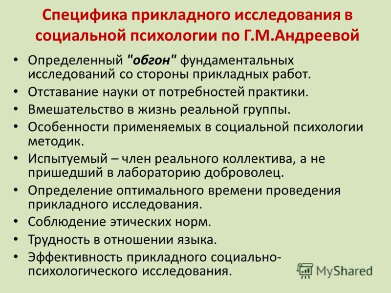 Специфика прикладного исследования в социальной психологии по Г.М.Андреевой Определенный