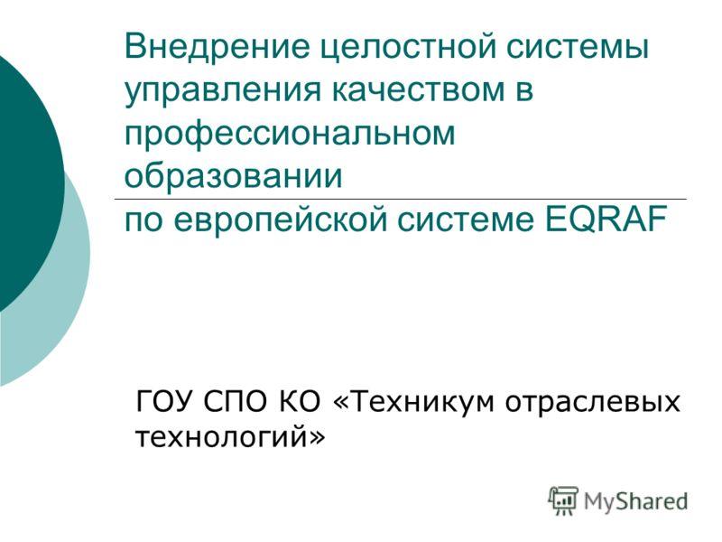 Внедрение целостной системы управления качеством в профессиональном образовании по европейской системе EQRAF ГОУ СПО КО «Техникум отраслевых технологий»