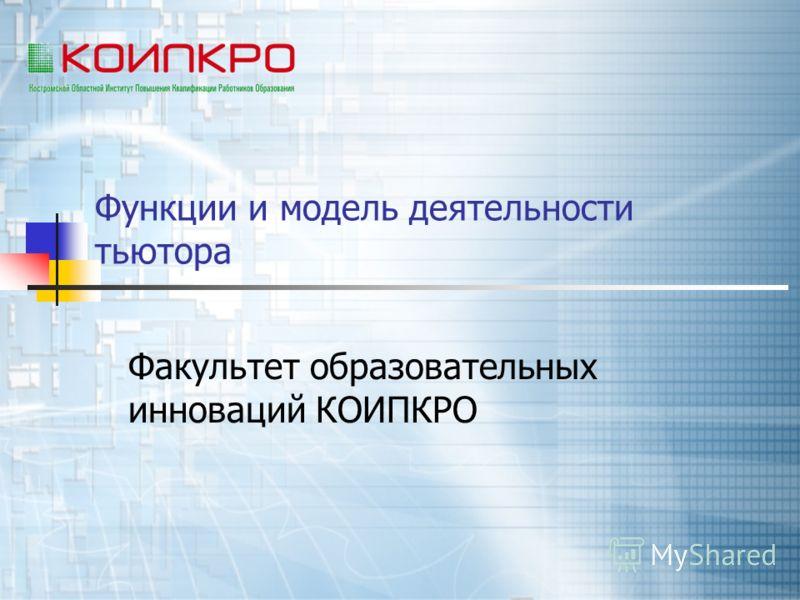 Функции и модель деятельности тьютора Факультет образовательных инноваций КОИПКРО