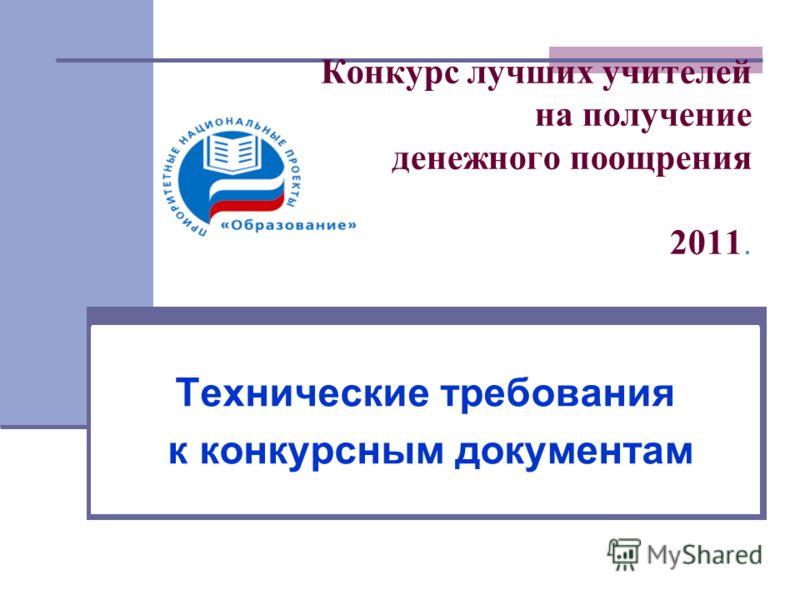 Конкурс лучших учителей на получение денежного поощрения 2011. Технические требования к конкурсным документам