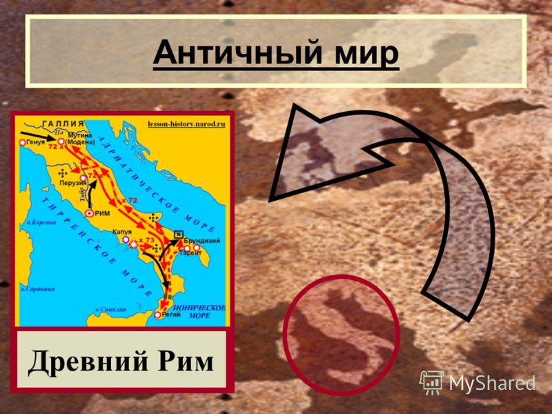 Античный мир Древний Рим