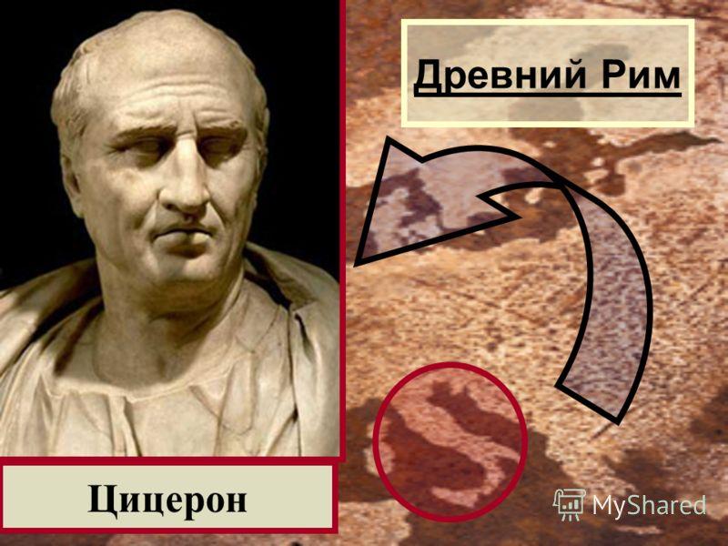 Древний Рим Цицерон