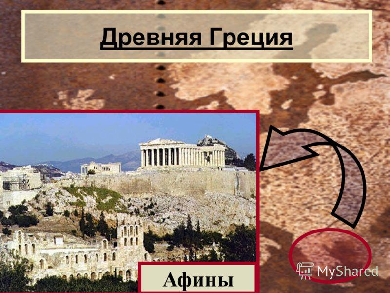 Древняя Греция Афины