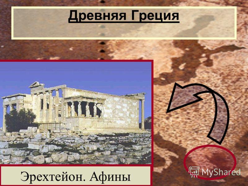 Древняя Греция Эрехтейон. Афины