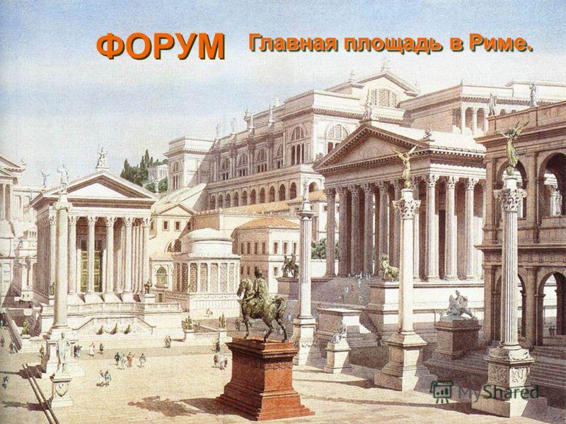 ФОРУМ Главная площадь в Риме. Главная площадь в Риме.