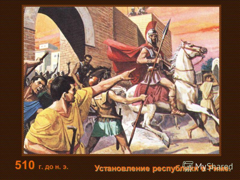 510 г. до н. э. Установление республики в Риме. Установление республики в Риме.