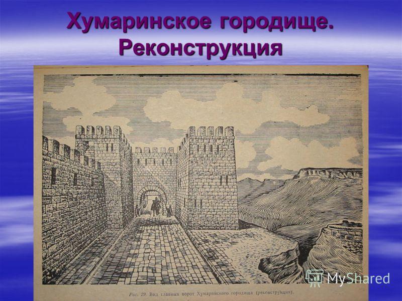 Хумаринское городище. Реконструкция