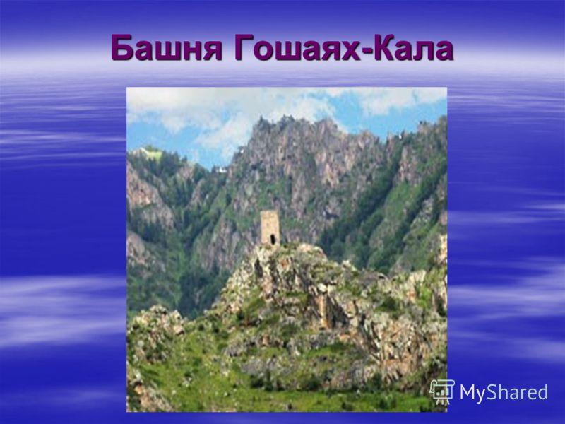 Башня Гошаях-Кала