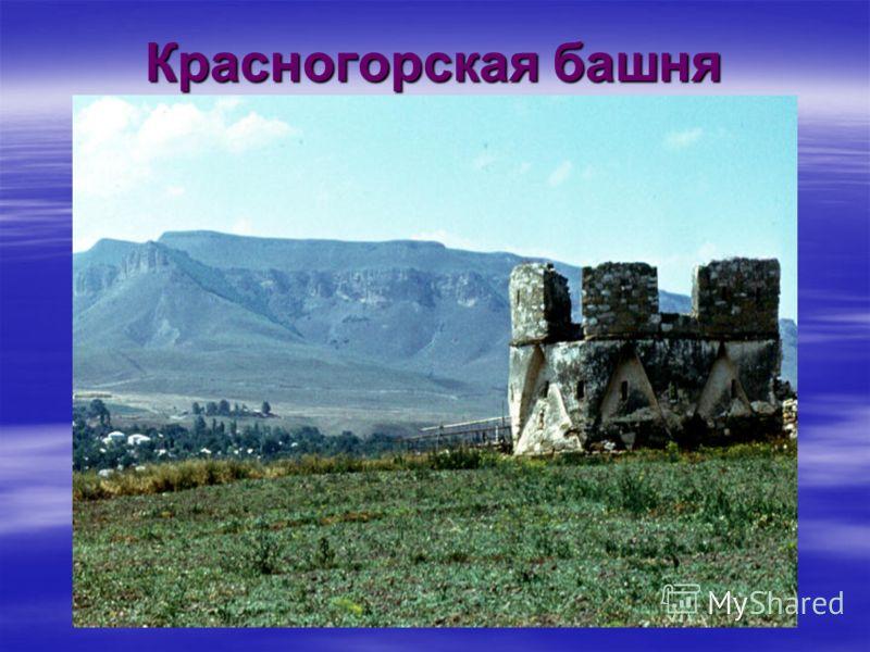 Красногорская башня