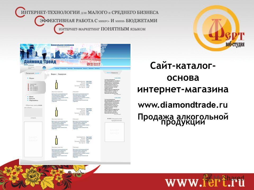 Сайт-каталог- основа интернет-магазина www. diamondtrade.ru Продажа алкогольной продукции