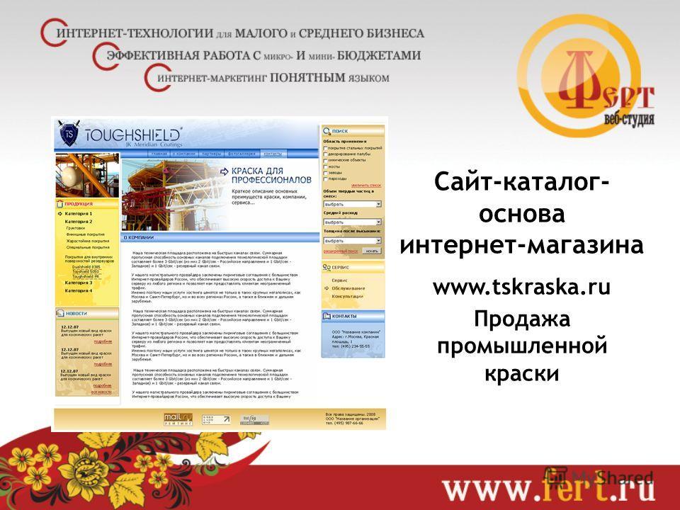 Сайт-каталог- основа интернет-магазина www.tskraska.ru Продажа промышленной краски