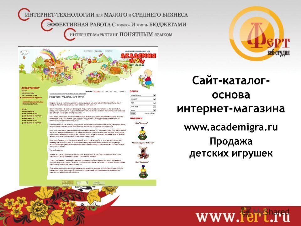 Сайт-каталог- основа интернет-магазина www.academigra.ru Продажа детских игрушек