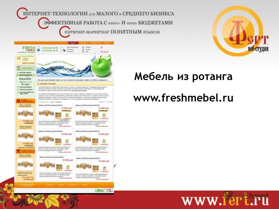 Мебель из ротанга www.freshmebel.ru