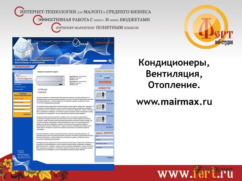 Кондиционеры, Вентиляция, Отопление. www. mairmax.ru