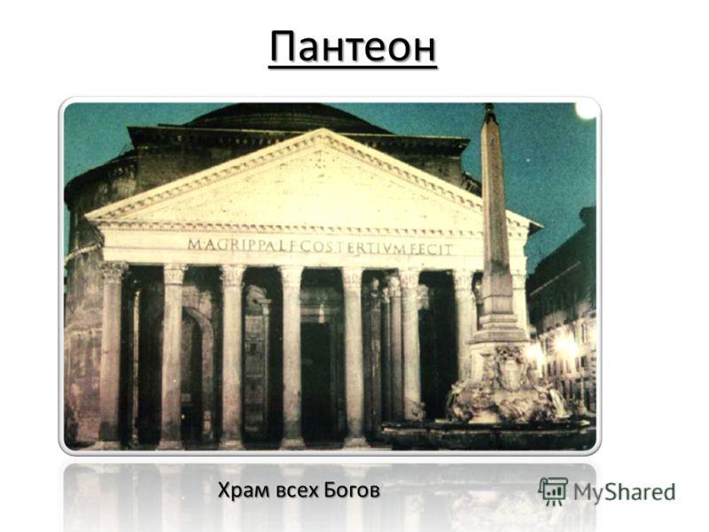 Римский форум ЦЕНТР ОБЩЕСТВЕННОЙ ЖИЗНИ