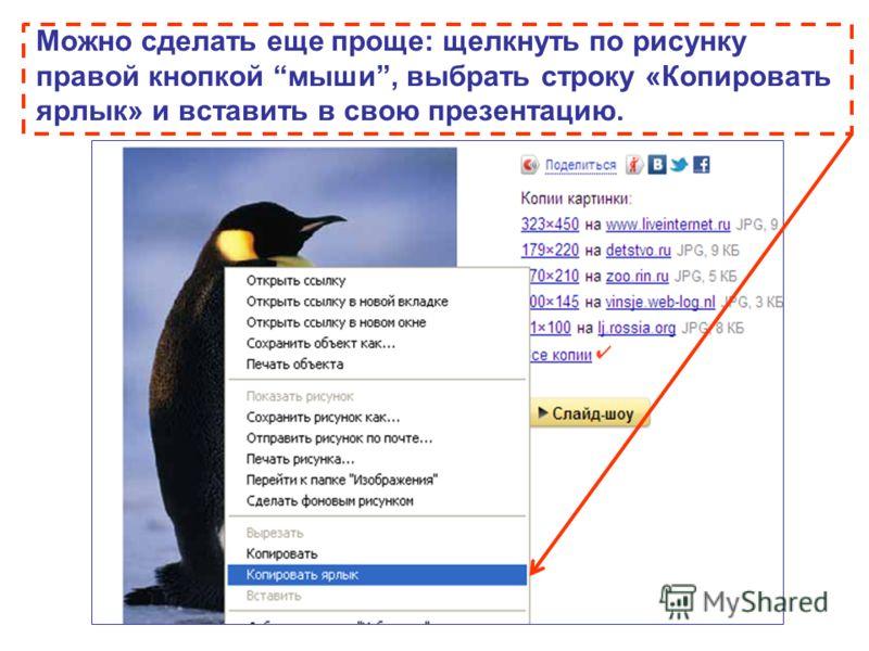 Можно сделать еще проще: щелкнуть по рисунку правой кнопкой мыши, выбрать строку «Копировать ярлык» и вставить в свою презентацию.