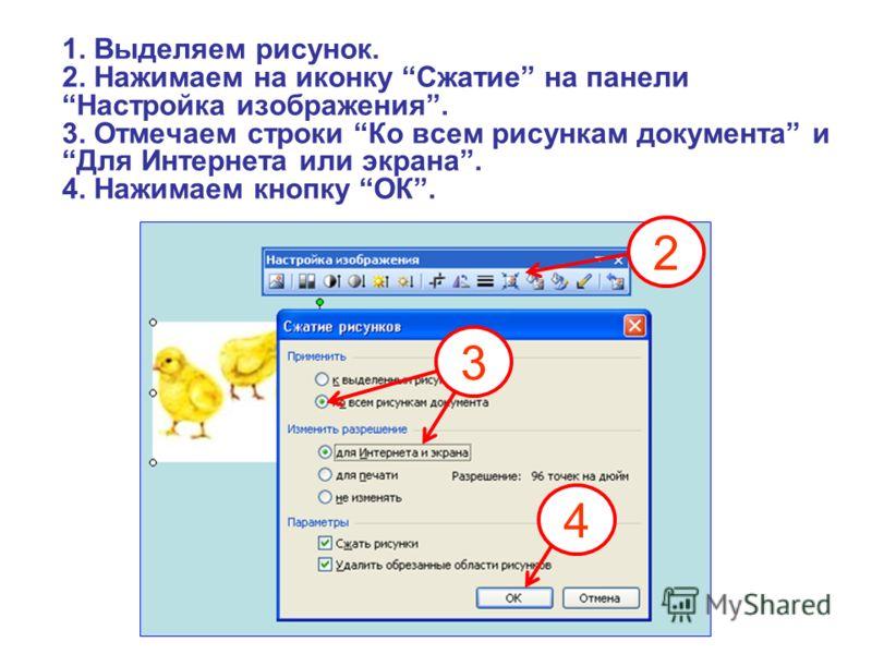 1. Выделяем рисунок. 2. Нажимаем на иконку Сжатие на панели Настройка изображения. 3. Отмечаем строки Ко всем рисункам документа и Для Интернета или экрана. 4. Нажимаем кнопку ОК. 2 3 4