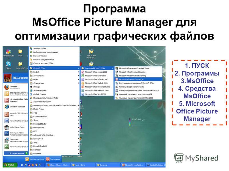 Программа MsOffice Picture Manager для оптимизации графических файлов 1. ПУСК 2. Программы 3.MsOffice 4. Средства MsOffice 5. Microsoft Office Picture Manager