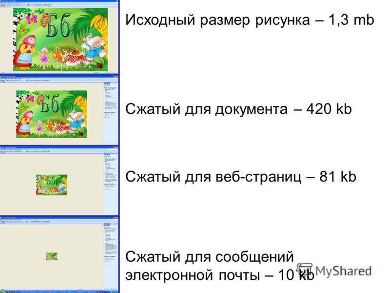 Исходный размер рисунка – 1,3 mb Сжатый для документа – 420 kb Сжатый для веб-страниц – 81 kb Сжатый для сообщений электронной почты – 10 kb