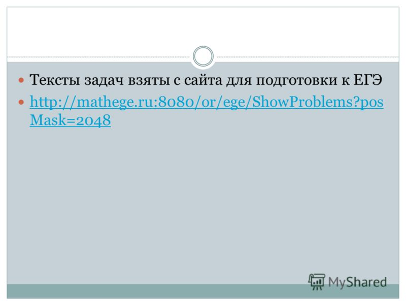 Тексты задач взяты с сайта для подготовки к ЕГЭ http://mathege.ru:8080/or/ege/ShowProblems?pos Mask=2048 http://mathege.ru:8080/or/ege/ShowProblems?pos Mask=2048