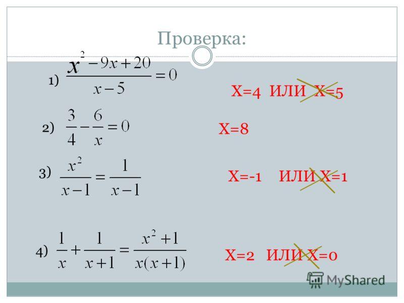 Проверка: 1) 2) 3) X=4 ИЛИ X=1 ИЛИ X=5 X=-1 4)4) X=8 ИЛИ X=0X=2