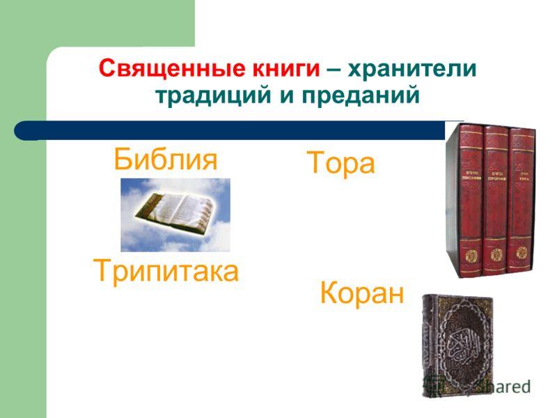 Священные книги – хранители традиций и преданий Библия Трипитака Тора Коран