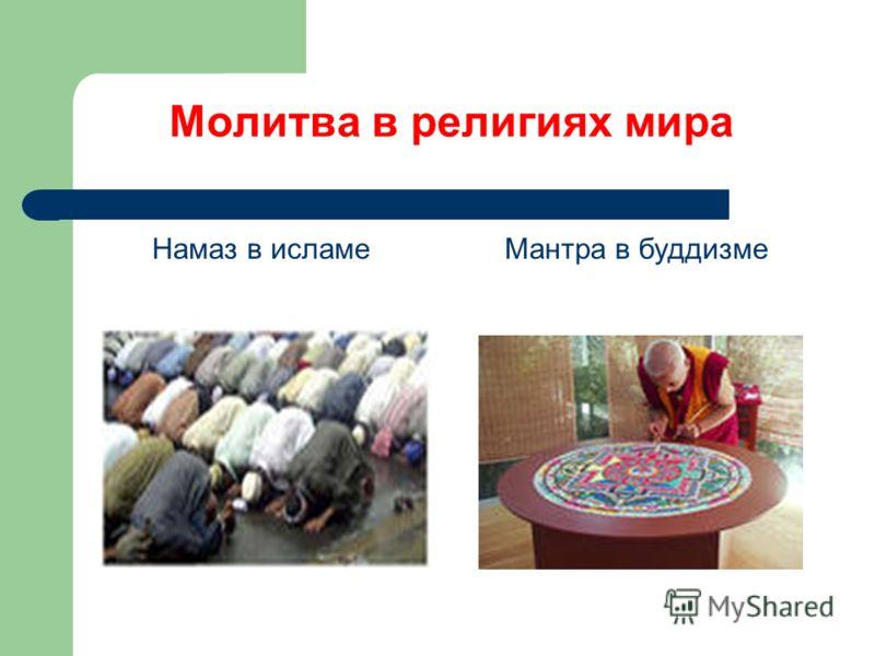 Молитва в религиях мира Намаз в исламеМантра в буддизме