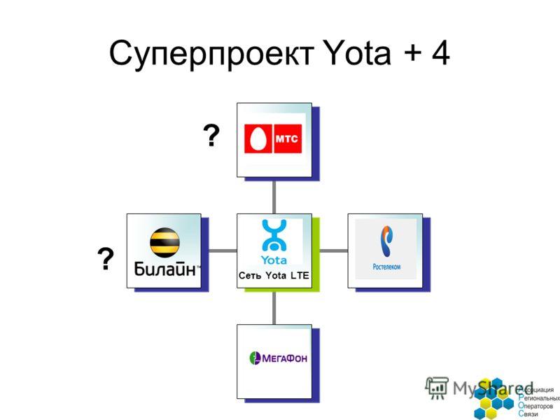 Суперпроект Yota + 4 ? ?