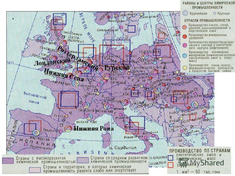 Роттердамский Рурский Нижняя Сена Лондонский Нижняя Рона Карта «Химическая промышленность Зарубежной Европы»