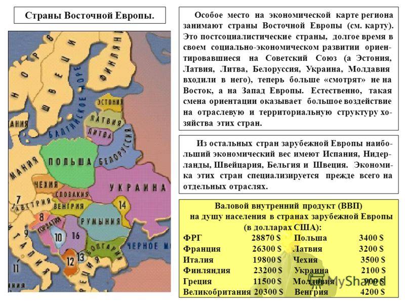 Страны Восточной Европы. Особое место на экономической карте региона занимают страны Восточной Европы (см. карту). Это постсоциалистические страны, долгое время в своем социально-экономическом развитии ориен- тировавшиеся на Советский Союз (а Эстония