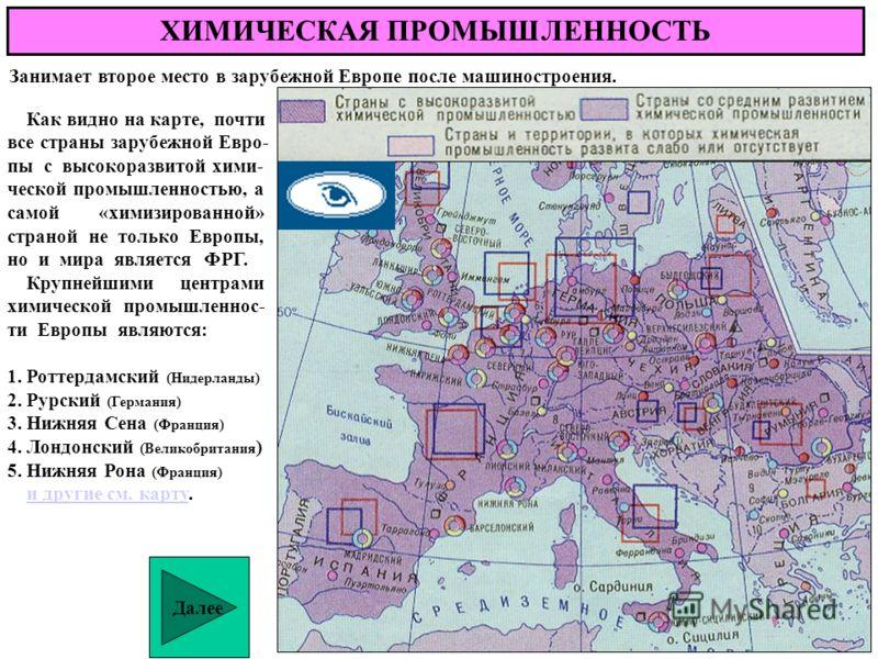 ХИМИЧЕСКАЯ ПРОМЫШЛЕННОСТЬ Занимает второе место в зарубежной Европе после машиностроения. Как видно на карте, почти все страны зарубежной Евро- пы с высокоразвитой хими- ческой промышленностью, а самой «химизированной» страной не только Европы, но и