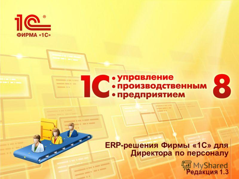 ERP-решения Фирмы «1С» для Директора по персоналу Редакция 1.3