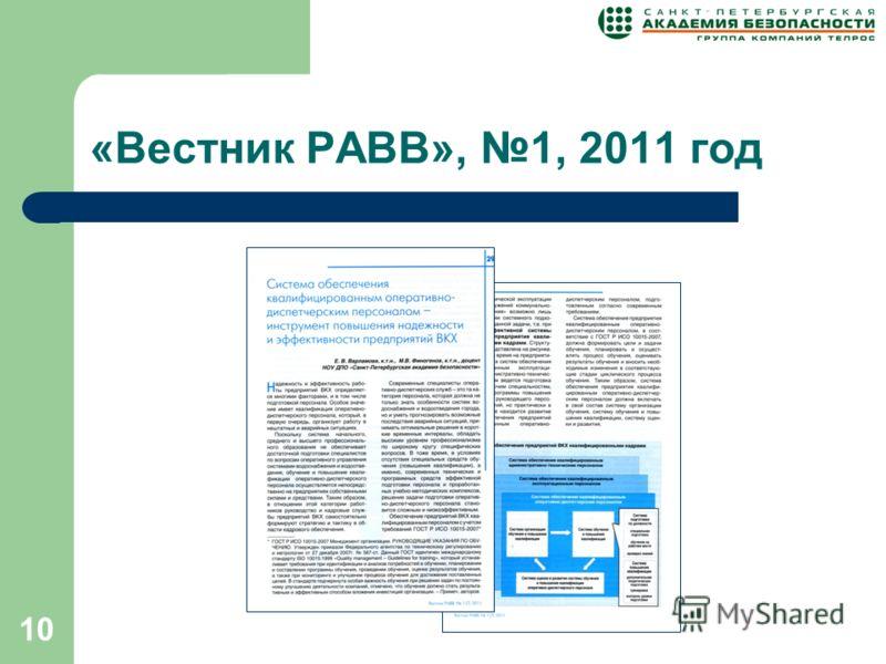 10 «Вестник РАВВ», 1, 2011 год