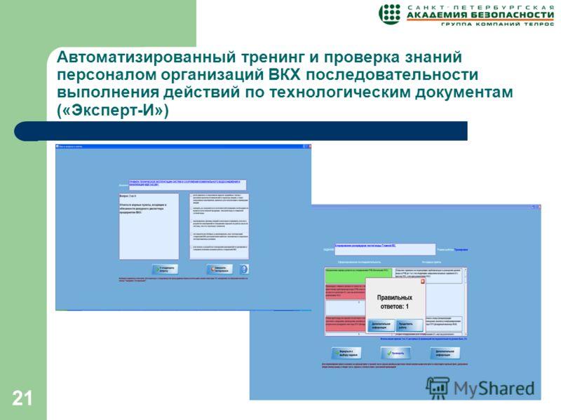 21 Автоматизированный тренинг и проверка знаний персоналом организаций ВКХ последовательности выполнения действий по технологическим документам («Эксперт-И»)