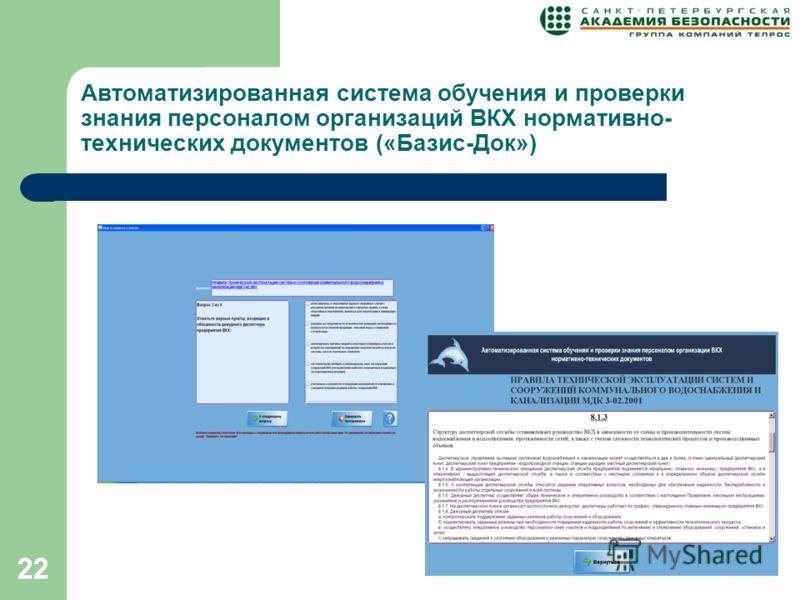22 Автоматизированная система обучения и проверки знания персоналом организаций ВКХ нормативно- технических документов («Базис-Док»)