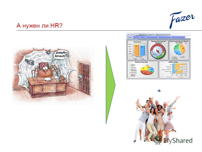 А нужен ли HR? +